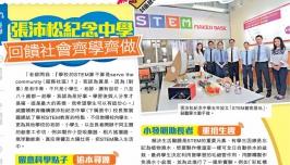 星島日報 <親子王>STEM專題報導