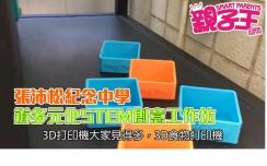 星島日報 <親子王>STEM訪問短片