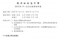 2019/20 中一自行分配學位申請表格下載
