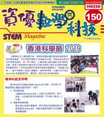 香港科學節2019 STEM作品展