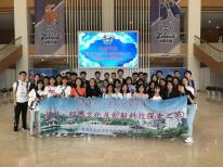 杭州、紹興文化及創新科技探索之旅