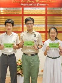 本校同學獲頒 「明日之星」計劃上游奬學金