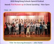 2A班同學榮獲 第66屆香港學校朗誦節 英詩集誦 【亞軍】