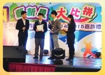 陳文獻同學榮獲 「西貢區優秀青年計劃2014-15」 【積極奬】