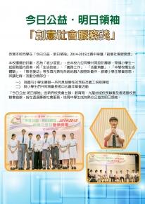 本校同學於2014-2015 「今日公益 明日領袖」比賽中 榮獲「創意社會服務獎」