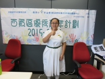 「西貢區優秀青年計劃2015-16」【嘉許奬】