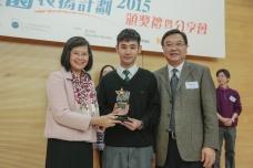 青協「讚好校園」表揚計劃2015頒獎禮