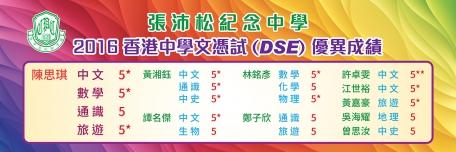 2016 香港中學文憑試(DSE)優異成績