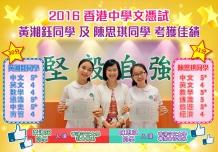 2016 香港中學文憑試(DSE)本校同學考獲佳績