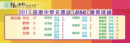 2017香港中學文憑試DSE優異成績