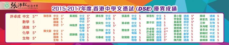 2015-2017 中學文憑試DSE優異成績