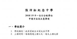 2018/19 中一自行分配學位申請方法及注意事項