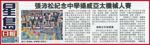 星島日報 科技學會揚威亞太機械人賽