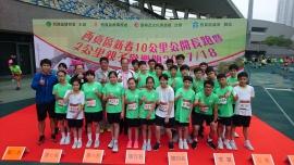 西貢區新春10公里公開長跑 冠軍、季軍