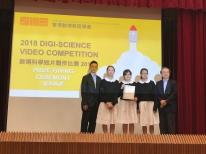 數碼科學短片製作比賽2018榮獲初中組優異奬